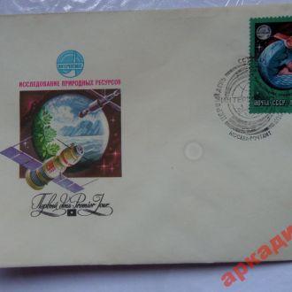 конверты ХМК спецгашение Космос- 1978г