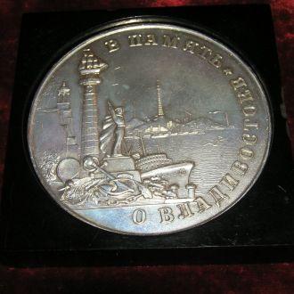 В память о Владивостоке.