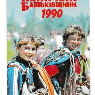 Календарик 1990 Пресса