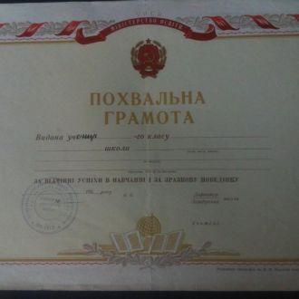 Похвальна грамота (чистый бланк), 50-е годы