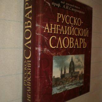 Русско - английский словарь. под ред. Смирницкого