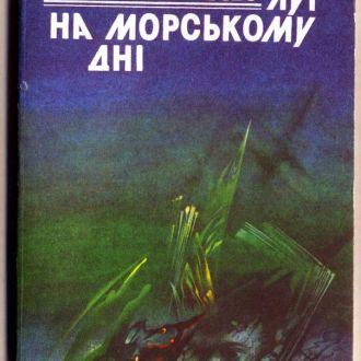 книга  Станіслав Ньево. Луг на морському дні