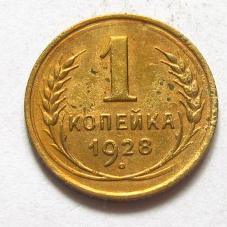 СССР_ 1 копейка 1928 года оригинал
