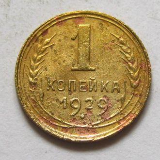 СССР_ 1 копейка 1929 года оригинал
