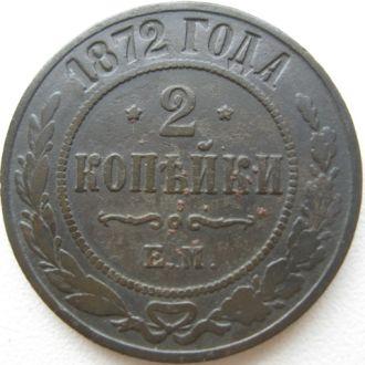 2 копейки 1872г.