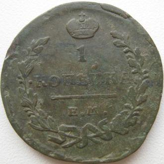 1 копейка 1821г.