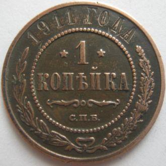 1 копейка 1911г.