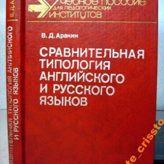 Сравнительная типология английского и русского языков Аракин 1989 фонетическому, морфологическому,