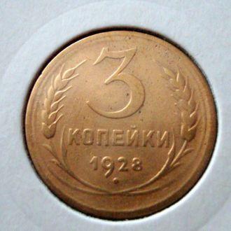 3 копеек 1928 год