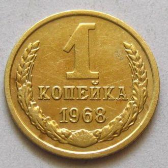 СССР_ 1 копейка 1968 года оригинал