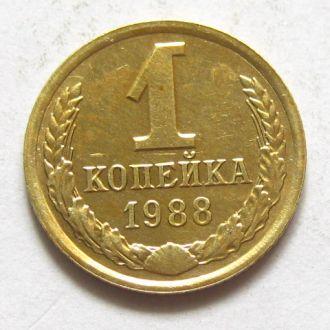 СССР_ 1 копейка 1988 г. оригинал