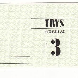 СССР Литва Вильнюс 3 рубля рублиса 1990 Пласта Plasta хозрасчет