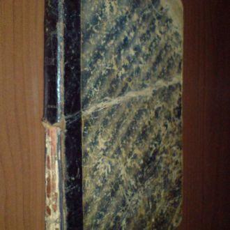 Глибов - Байки. 1910г. С рисунками. Глібов