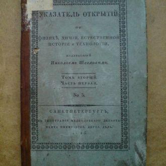 Старинная книга 1825г. С рисунками!