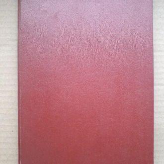 Редкое эмигрантское издание 1931г.