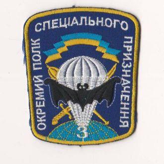 Шеврон 3 полк спецпризначення (шитий)