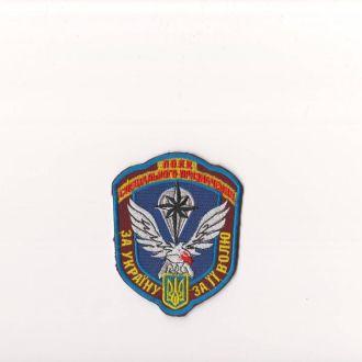 Шеврон 8 полк специального назначения (шитый)