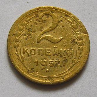 СССР_ 2 копейки 1957 года оригинал