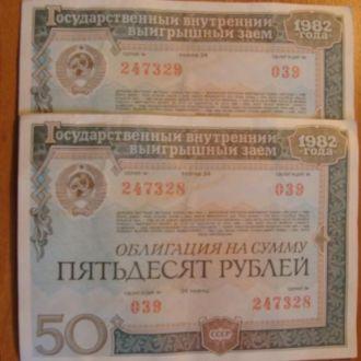 Облигация 50 рублей 1982  2 шт №№ подряд