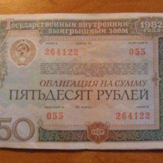 Облигация 50 рублей 1982