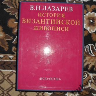 Лазарев В.Н. История византийской живописи в 2 тт.