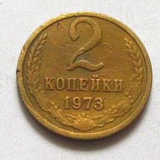СССР_ 2 копейки 1973 года оригинал