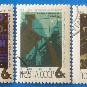 СССР. 1965 г. Международное сотрудничество