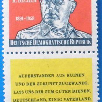 ГДР. 1959 г. Писатель Роберт Бехер