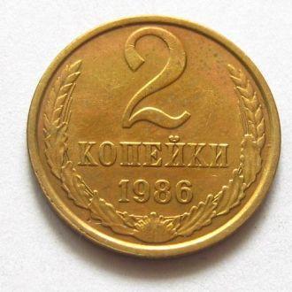 СССР_ 2 копейки 1986 года оригинал
