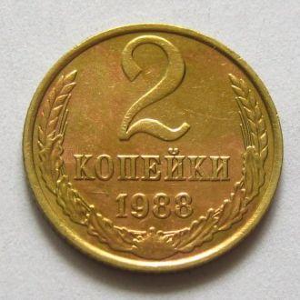 СССР_ 2 копейки 1988 года оригинал