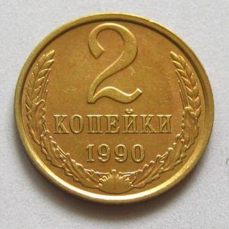 СССР_ 2 копейки 1990 года оригинал