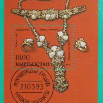 Киргизия. 1993 г. Украшения