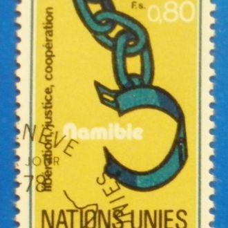 ООН Женева. 1978 г. Свободу Намибии