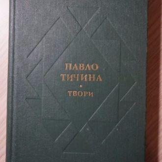 Павло Тичина. Твори