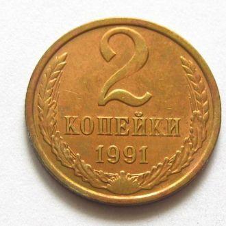 СССР_ 2 копейки 1991 года Л оригинал