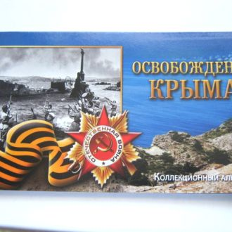 Россия_ Освобождение Крыма Блистер без монет и купюры.