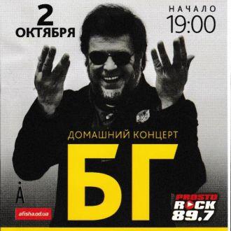 Флаер Рок Борис Гребенщиков БГ
