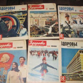 Журналы Здоровье СССР 60-е 6 шт