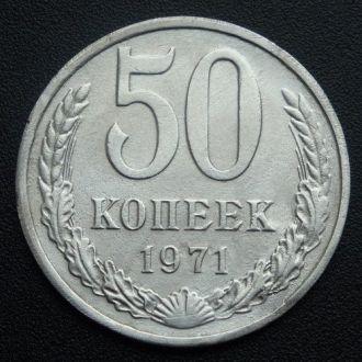 50 копеек 1971 СССР ОЧЕНЬ РЕДКАЯ МОНЕТА