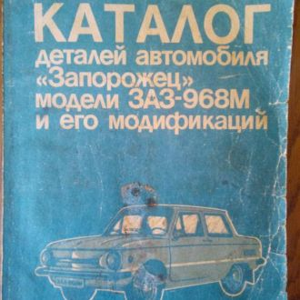 КАТАЛОГ деталей автомобиля ЗАПОРОЖЕЦ ЗАЗ-968М