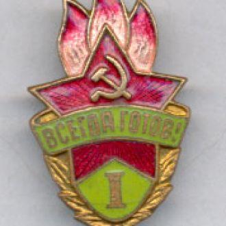 Знак Пионеры Членский знак 1 степени.