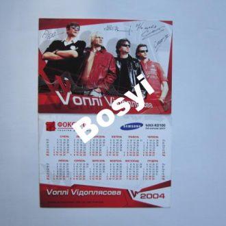 ВВ Скрипка РОК Україна календарик
