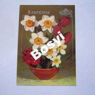 8 березня марта Нарцис Круцко 1983 ПК