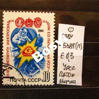 СССР  УССР Киев ПАТОН Сварка Украиника