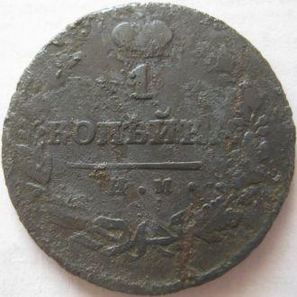 1 копейка 1821г.ЯВ