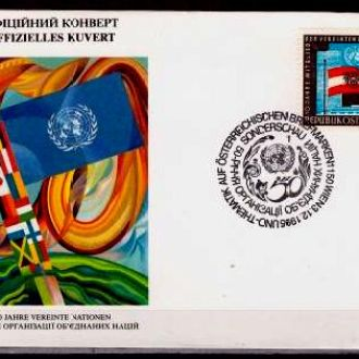 СГ СУФА. 50-летие ООН. 81