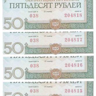 Облигации госзайма СССР 1982 года пять №№ подряд