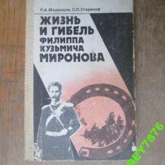 Жизнь и гибель Филиппа Кузьмича Миронова
