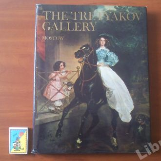 The Tretyakov Gallery. Moscow. Painting (альбом)