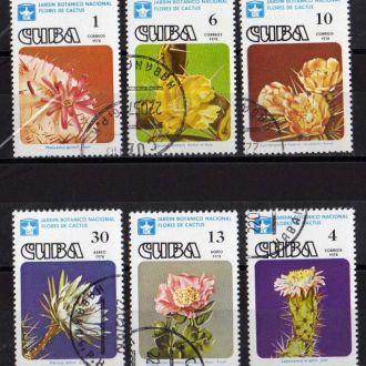 Куба Флора Цветы Кактусы Полная Серия Редкая